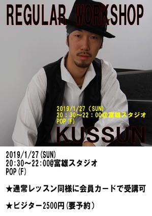 KUSSUN2.jpg