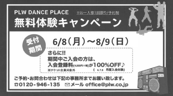 ダンス体験2020.6-8.pngのサムネイル画像